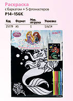 "Набор для творчества А3 ""Раскраска с бархатом"" P14-156K  Арт: 137558 Цена розн: 34.00 грн. Цена опт:30.00 грн."