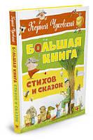 Большая книга стихов и сказок. Корней Чуковский