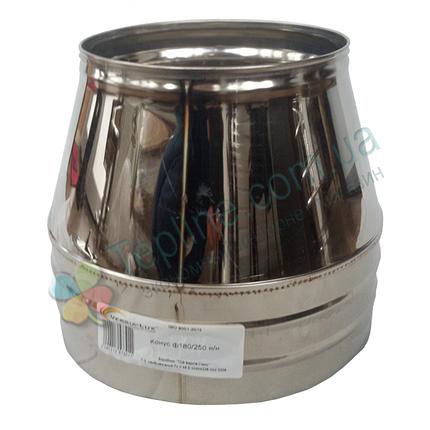 Конус-сэндвич для дымохода d 250 мм; 0.5 мм; AISI 304; нержавейка/нержавейка - «Версия Люкс», фото 2