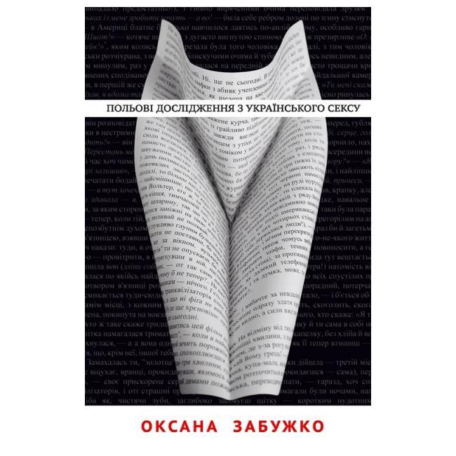 Забужко полов дослдження з украинского сексу