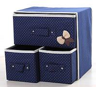 Органайзер для белья в форме комода (синий)