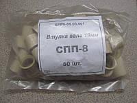 Втулка вала 19 мм (50 шт.) СПП-8, (СПЧ-6)., фото 1