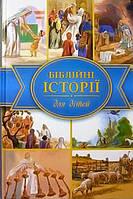 Біблійні історії для дітей (артикул 3030)