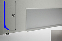 Дизайнерский алюминиевый плинтус BLW-31 80 мм, Серебро