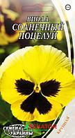 Семена цветов Анютины глазки (Виола) Солнечный Поцелуй, 0,1 г, Семена Украины