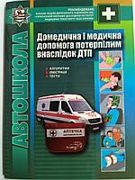 Книга Медична допомога потерпілим в ДТП: Підручник для водіїв