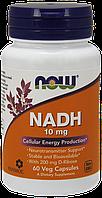 Мощный натуральный энергетик - НАДД (никотинамиддиениндинуклеотид) / NADH, 10 мг 60 капсул