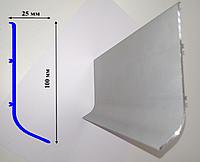 Высокий алюминиевый плинтус BLW-3111 100 мм Серебро