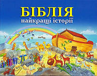 Біблія. Найкращі історії (артикул 3037)