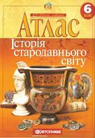 Атлас з всесвітньої історії Історія стародавнього світу 6 клас