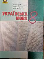 Українська мова 8 клас. Підручник.