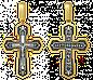 """Крест РАСПЯТИЕ. """"ГОСПОДИ ИИСУСЕ ХРИСТЕ, ПОМИЛУЙ МЯ ГРЕШНАГО"""" , фото 2"""