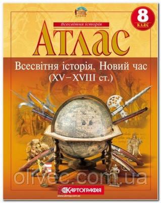 """Атлас """"Всесвітня історія. Новий час (XV-XVIII ст)"""" 8 класс"""