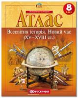 """Атлас з всесвітньої історії """"Всесвітня історія. Новий час XV-XVIII ст 8 клас"""