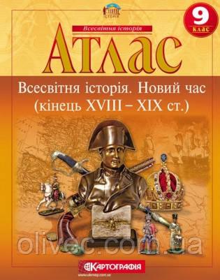 """Атлас """"Всесвітня історія. Новий час (XVІІІ-XIХ ст)"""" 9 класс"""