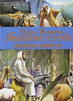 Дитяча Скарбничка Біблійних історій. Великим шрифтом  (артикул 30282)