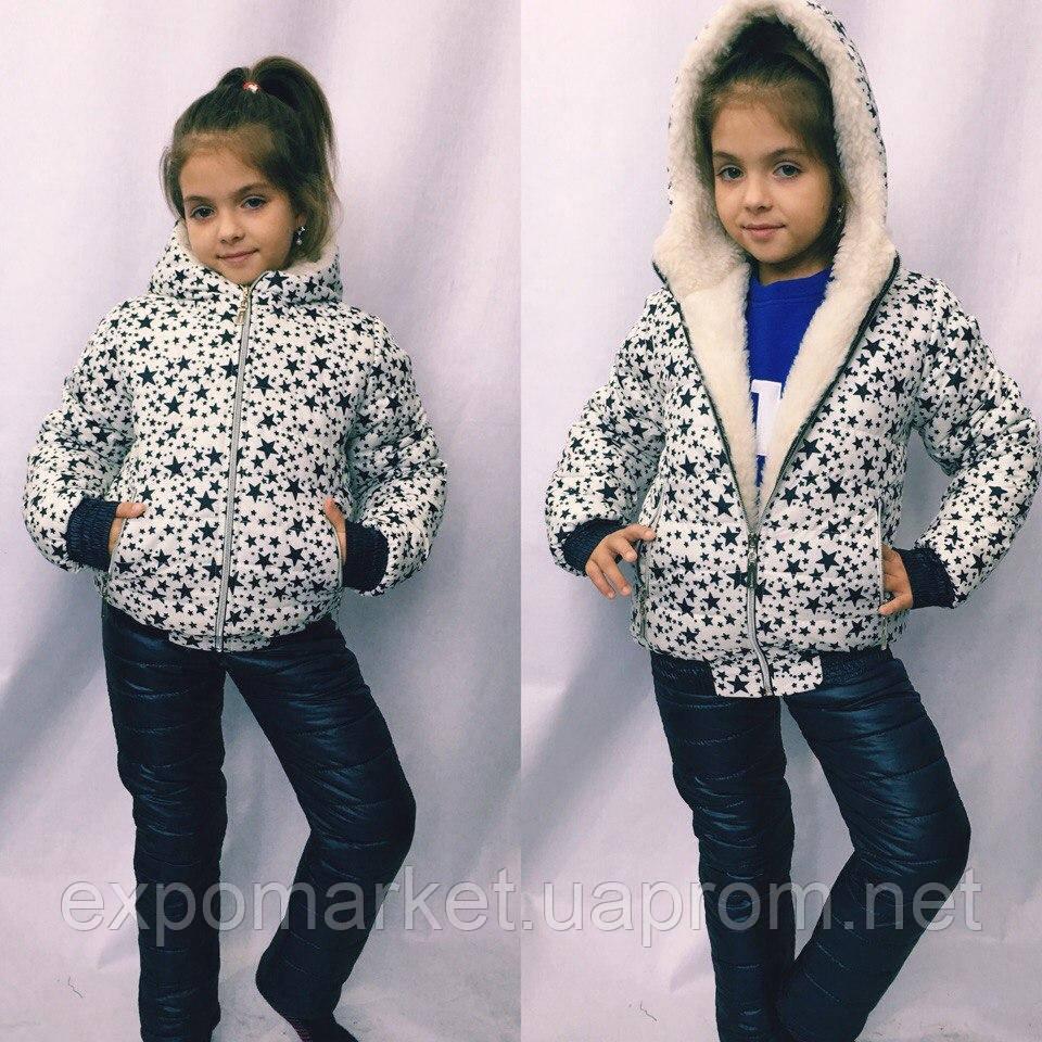 Детский теплый зимний спортивный костюм для девочки на овчинке и синтепоне