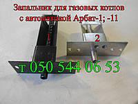 Пилотная горелка (запальник) для газового котла с автоматикой Арбат-1;-11