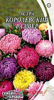 Семена цветов Астра пионовидная Королевский размер смесь, 0,3 г, Семена Украины