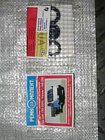 Ремкомплект цилиндра сцепления главного и рабочего ГАЗ 3302 (3 наим.) (пр-во Украина) 3302-1602516/548/54