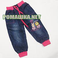 Детские утепленные джинсы р. 110 на махре для девочки теплые зимние Турция 3919 Малиновый А