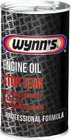 Присадка - герметик системы смазки  ENGINE OIL STOP LEAK 325мл