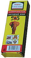 """Супер клей """"505"""" 20 г."""