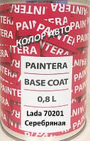 Автокраска Paintera LADA 70201 Серебряная  0.8L