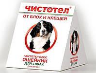 """Ошейник Чистотел д/собак от блох и клещей  """"Домик"""""""