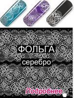 Слайдер дизайн -F 31 серебро