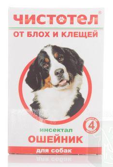 """Ошейник Чистотел д/собак от блох и клещей  """"Коробка"""""""