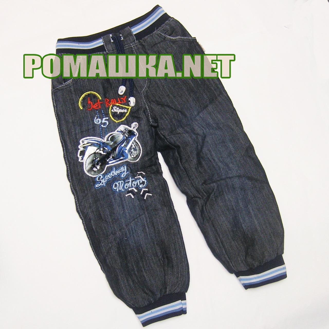 Детские утепленные джинсы р. 104 на махре для мальчика теплые зимние Турция 3351 Темно-синий