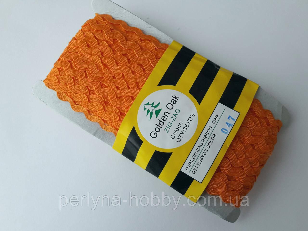 Тесьма зигзаг вьюнок ( зиг-заг )  5-6 мм, Тасьма зигзаг в'юнок, в'юнчик ( 30 метрів) оранжева