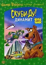DVD-мультфільм Скубі-Ду! Динаміт. Том 3. Серії 7-9 (США)