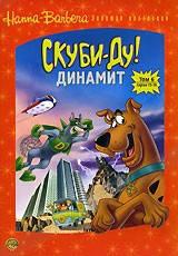 DVD-мультфільм Скубі-Ду! Динаміт. Том 6. Серії 15-16 (США)