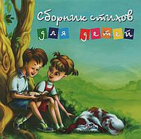 Сборник стихов для детей. С иллюстрациями Д.Дытынюка
