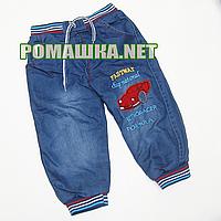Детские утепленные джинсы р. 80 на махре для мальчика теплые зимние Турция 3351 Голубой