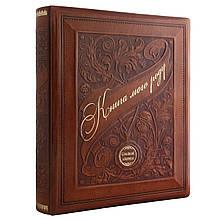 Родословная книга Манускрипт в кожаном переплете на украинском языке
