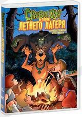 DVD-мультфільм Скубі-Ду! Історії літнього табору (США, 2010)