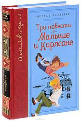 Библиотека любимых писатлей. Линдгрен А. Три повести о Малыше и Карлсоне (собрание сочинений)