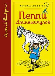 Библиотека любимых писатлей. Линдгрен А. Пеппи Длинныйчулок (собрание сочинений)