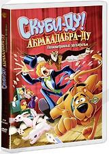 DVD-мультфильм Скуби-Ду! Абракадабра-ду (США)