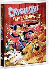DVD-мультфільм Скубі-Ду! Абракадабра-ду (США)