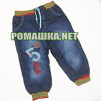 Детские утепленные джинсы р. 104 на махре для мальчика теплые зимние Турция 3351 Голубой А
