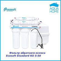 Фильтр осмос Ecosoft Standart 5-50 5 ступеней