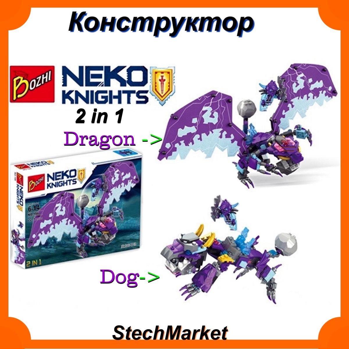 "Конструктор NEXO KNIGHT 2в1 186 ""Дракон - Пес"""