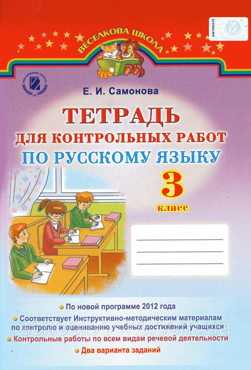Тетрадь для контрольных работ по русскому языку класс Самонова  Тетрадь для контрольных работ по русскому языку 3 класс Самонова Е И