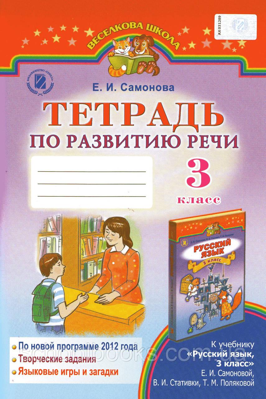 Тетрадь по развитию речи на печатной основе 3 класс