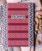 """Обложка на паспорт """"Вишиванка"""" 04"""