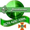 ДСТУ 4297:2004   НАЦІОНАЛЬНИЙ СТАНДАРТ УКРАЇНИ, ПОЖЕЖНА ТЕХНІКА, ТЕХНІЧНЕ ОБСЛУГОВУВАННЯ ВОГНЕГАСНИКІВ